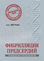 Книга Фибрилляция предсердий