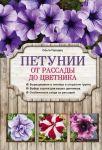 Книга Петунии. От рассады до цветника