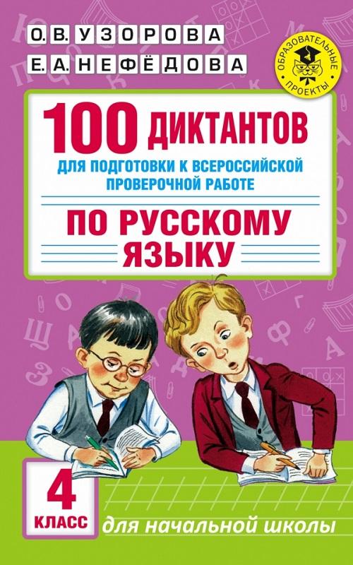 Купить 100 диктантов для подготовки к Всероссийской проверочной работе по русскому языку. 4 класс, Елена Нефедова, 978-5-17-098996-6