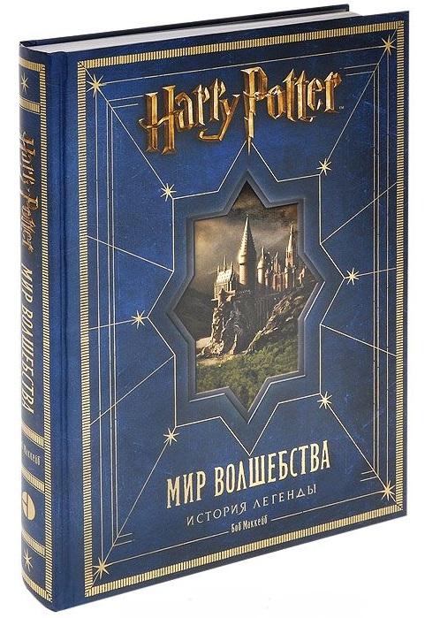 Купить Гарри Поттер. Мир волшебства. История легенды, Боб Маккейб, 978-5-353-06018-5, 978-0-06-210189-1