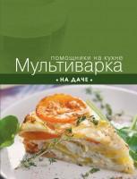 Книга Мультиварка на даче