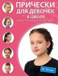 Книга Прически для девочек в школу (12-14 лет)