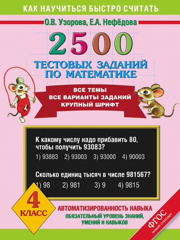 2500 тестовых заданий по математике. 4 класс
