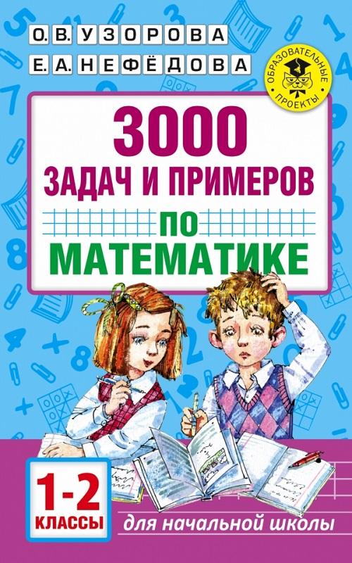 Купить 3000 задач и примеров по математике. 1-2 классы, Елена Нефедова, 978-5-17-100677-8