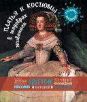 Книга Платья и костюмы в шедеврах живописи