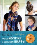 Книга Плетем косички и завязываем шарфы