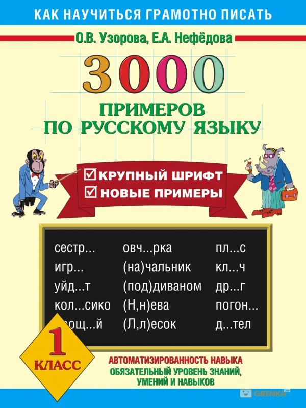 Купить 3000 примеров по русскому языку. 1 класс, Елена Нефедова, 978-5-17-056422-4