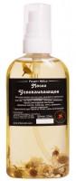 Подарок Косметическое масло успокаивающее 110 мл
