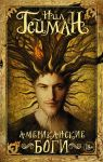 Книга Американские боги