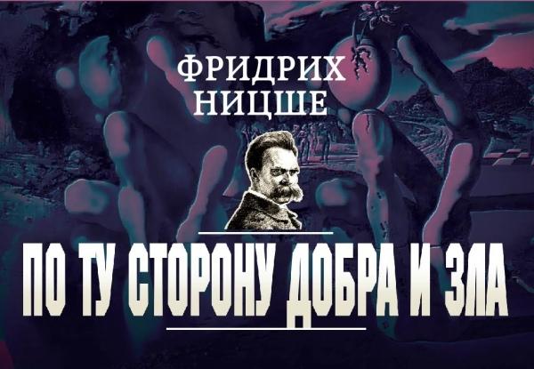 Купить По ту сторону добра и зла (флипбук), Фридрих Ницше, 978-5-699-74177-9