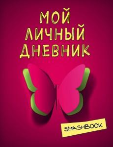 Обзор - Мягкий секретный дневник Monster High (Soft Secret Diary .