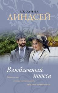 Книга Влюбленный повеса