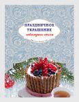 Книга Праздничное украшение новогоднего стола