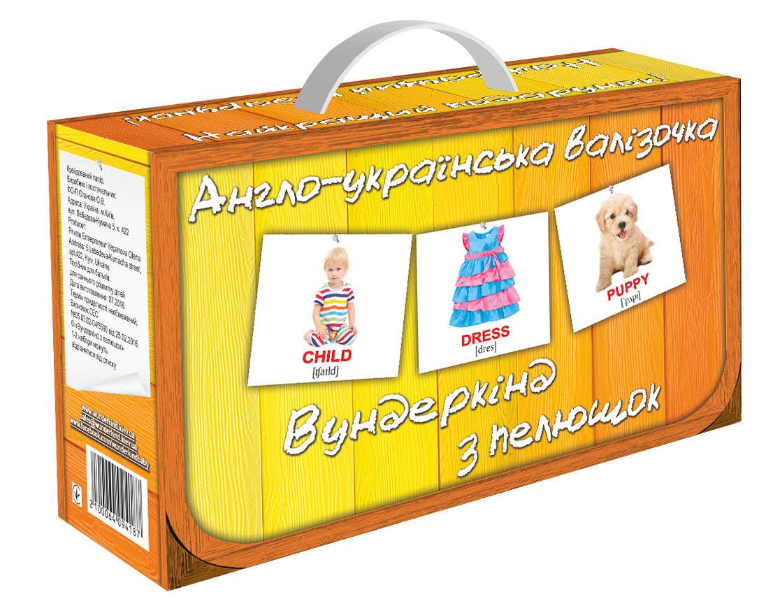 Купить Подарунковий набір Україно-англійська валізочка 'Вундеркінд з пелюшок', Вундеркинд с пелёнок