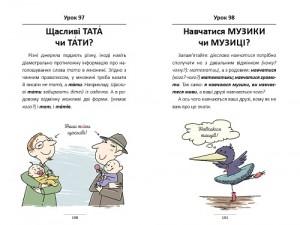 фото страниц 100 експрес-уроків української #3
