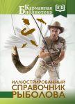 Книга Иллюстрированный справочник рыболова