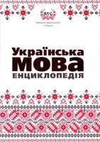 Книга Українська мова. Енциклопедія