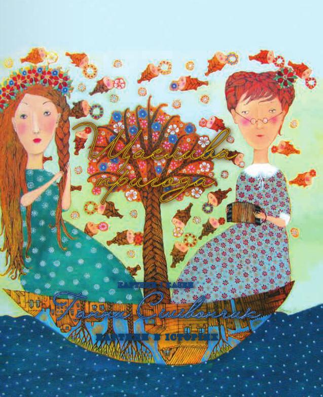 Купить Щаслива пригода, Ганна Сілівончик, 978-966-444-415-3