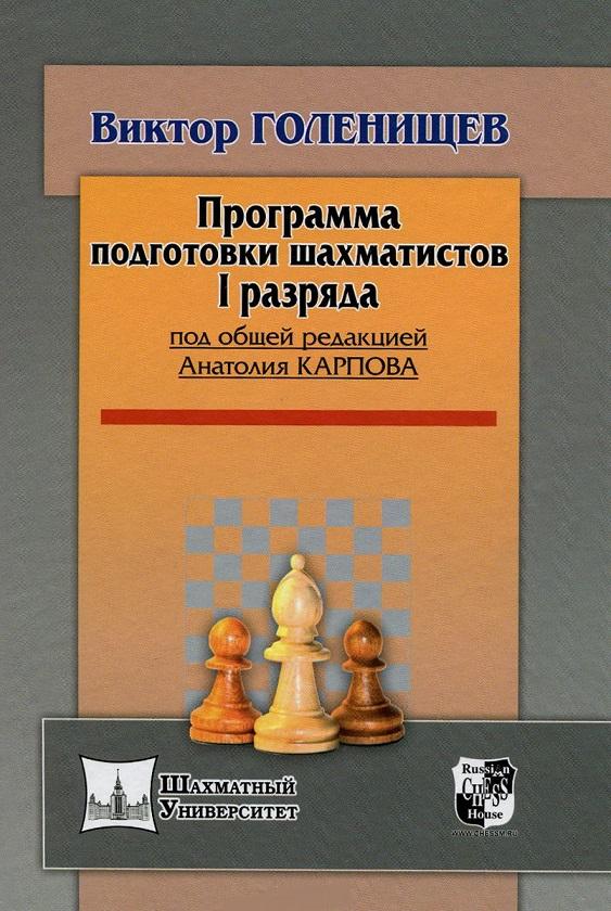 Купить Программа подготовки шахматистов 1 разряда, Виктор Голенищев, 978-5-94693-465-7, 978-5-94693-629-3