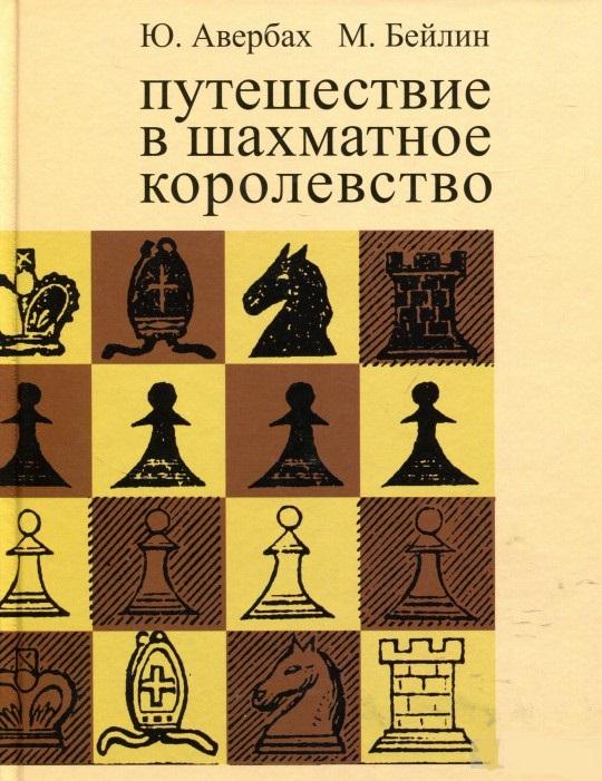 Купить Путешествие в шахматное королевство, Михаил Бейлин, 978-5-94693-427-5, 978-5-94693-679-8