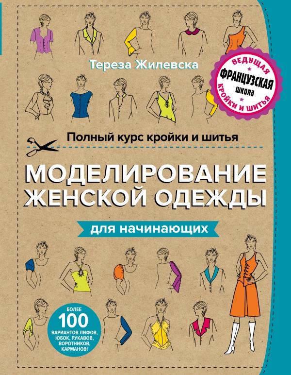 Купить Моделирование женской одежды для начинающих, Тереза Жилевская, 978-5-699-82878-4