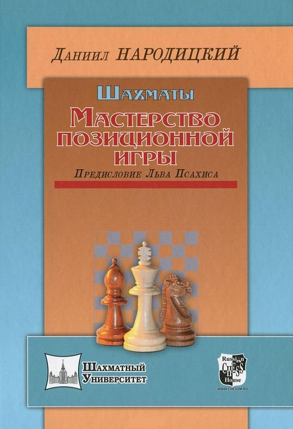 Купить Шахматы. Мастерство позиционной игры, Даниил Народицкий, 978-5-94693-464-0
