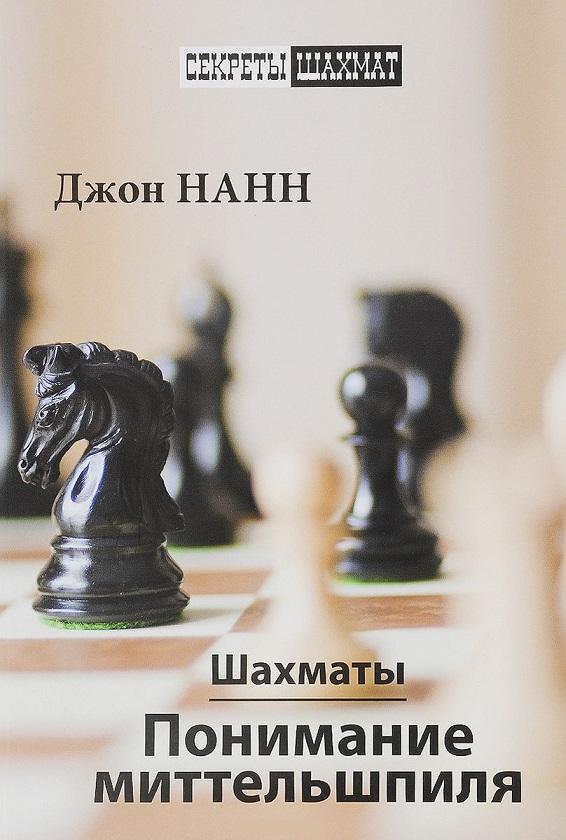 Купить Шахматы. Понимание миттельшпиля, Джон Нанн, 978-5-94693-512-3, 978-5-94693-636-1