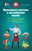 Книга Фразовые глаголы в английском языке