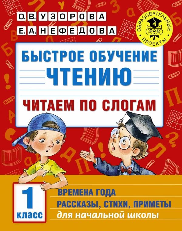 Купить Быстрое обучение чтению. Читаем по слогам. 1 класс, Елена Нефедова, 978-5-17-093896-4