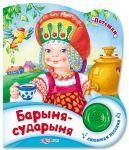 Книга Барыня-сударыня