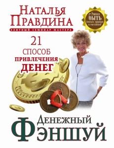 Книга Денежный фэншуй. 21 способ привлечения денег. Элитный семинар Мастера