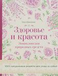 Книга Здоровье и красота. Энциклопедия природных средств