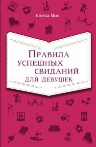 Книга Правила успешных свиданий для девушек