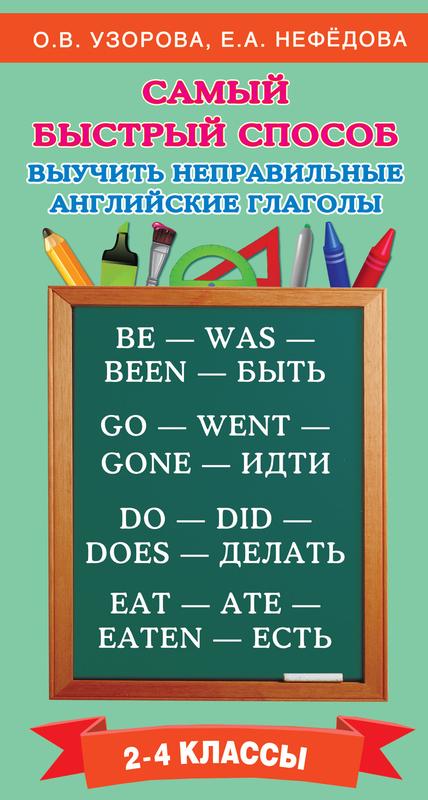 Купить Самый быстрый способ выучить неправильные английские глаголы. 2-4 классы, Ольга Узорова, 978-5-17-095029-4