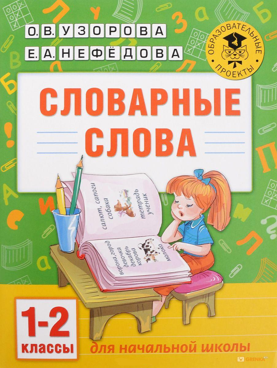 Купить Словарные слова. 1-2 классы, Ольга Узорова, 978-5-17-098646-0