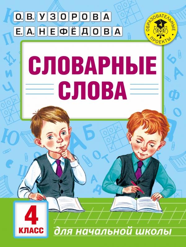 Словарные слова: 4 класс, Ольга Узорова, 978-5-17-100676-1  - купить со скидкой