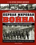Книга Первая Мировая война. Самая полная энциклопедия