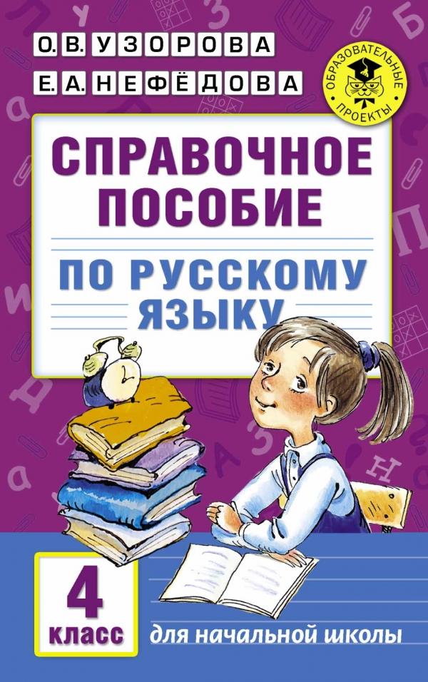 Купить Справочное пособие по русскому языку. 4 класс, Елена Нефедова, 978-5-17-098650-7