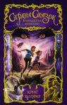Книга Страна Сказок. Возвращение Колдуньи