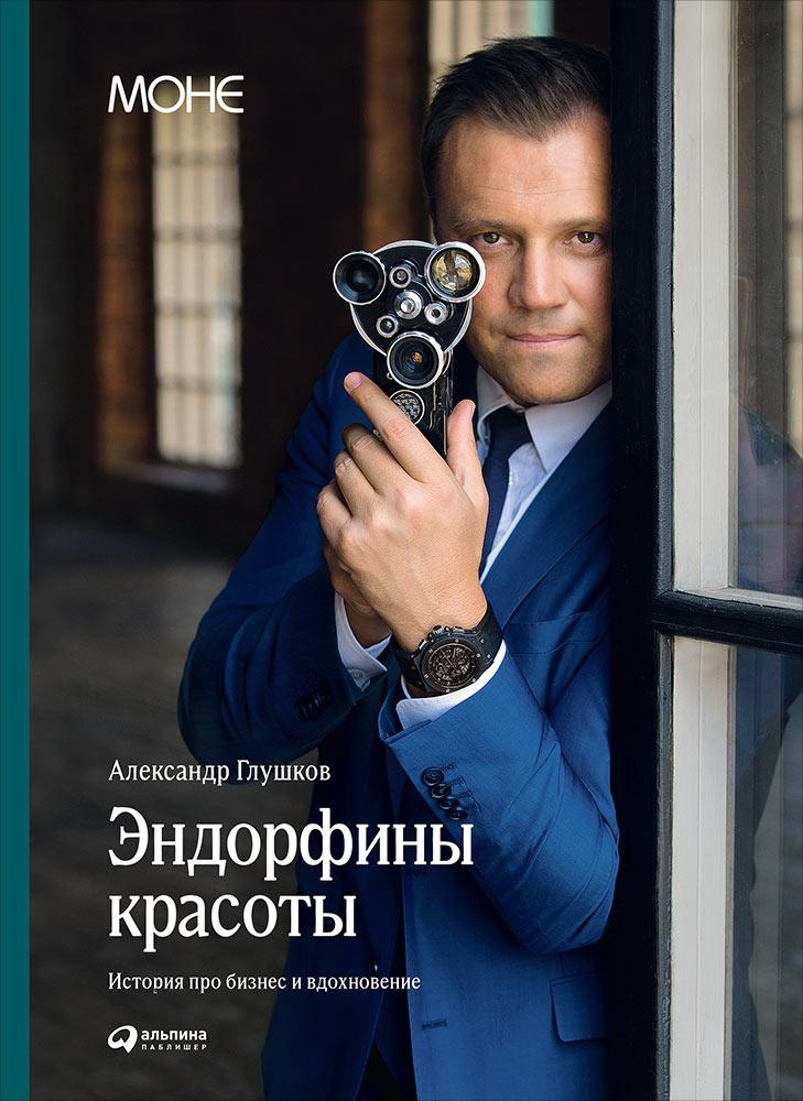 Купить Эндорфины красоты. История о том, как можно добиться успеха, когда деньги - не главное, Александр Глушков, 978-5-9614-5919-7