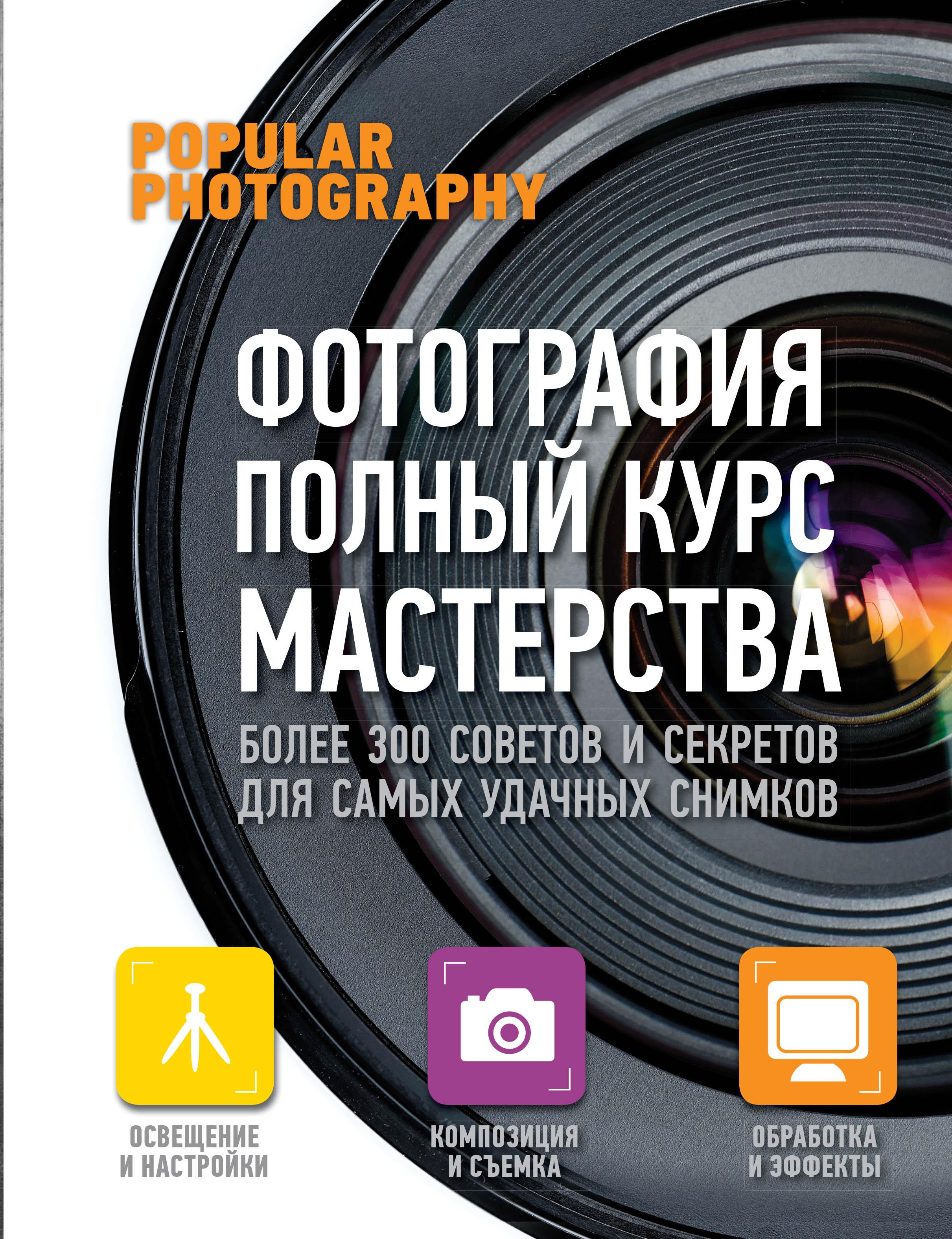 Купить Фотография: полный курс мастерства, 978-5-17-078422-6