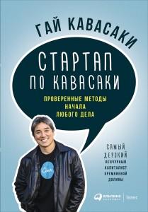 Книга Стартап по Кавасаки