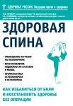 Книга Здоровая спина. Как избавиться от боли и восстановить здоровье без операции