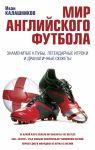 Книга Мир английского футбола. Знаменитые клубы, легендарные игроки и драматичные сюжеты