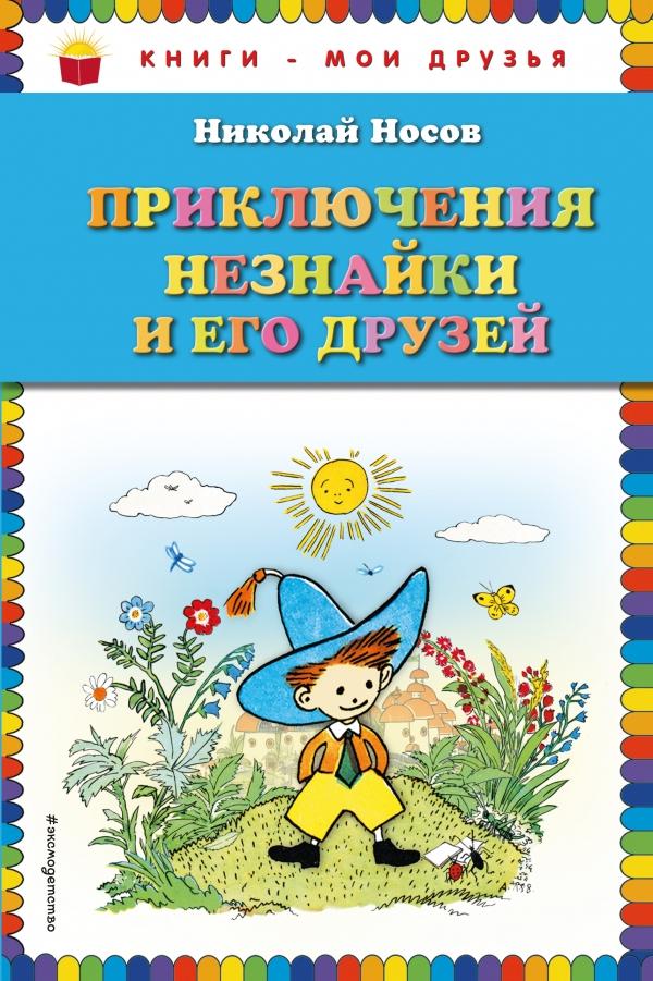 Купить Повести и рассказы, Приключения Незнайки и его друзей, Николай Носов, 978-5-699-72120-7