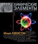 Книга Химические элементы
