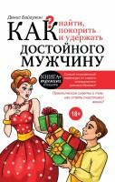 Книга Как найти, покорить и удержать достойного мужчину