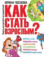Книга Как стать взрослым?