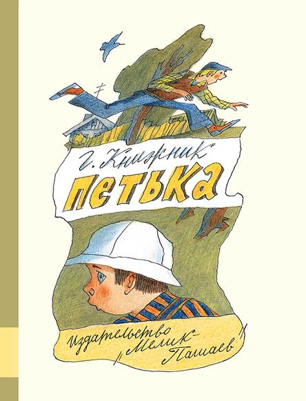 Петька, Генрих Книжник, 978-5-00041-214-5  - купить со скидкой