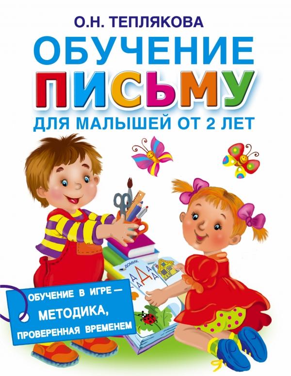 Купить Обучение письму для малышей от 2 лет, Ольга Теплякова, 978-5-17-100030-1